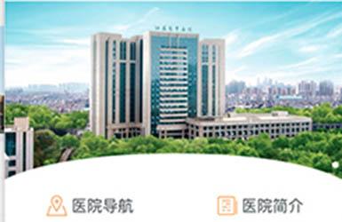 <b>江苏省中医院智慧在线挂号APP</b>