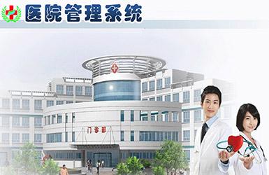 <b>数字化医院管理系统</b>