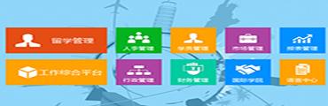 <b>出国留学CRM客户关系管理系统解决方案</b>