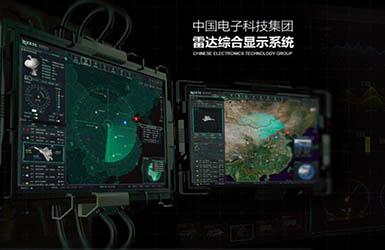 中科电子雷达综合显示系