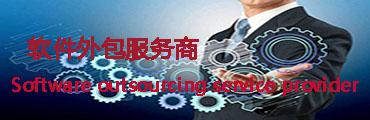 <b>北京对欧美国际软件外包研发服务</b>